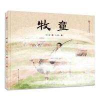 牧童 保冬妮 童年中国原创图画书系列 精装绘本3-6岁幼儿启蒙图画书 亲子互动睡前读物 让孩子懂得战争珍爱世界和平 天天
