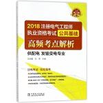 高频考点解析(供配电发输变电专业2018注册电气工程师执业资格考试公共基础)