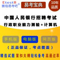 2020年中国人民银行招聘考试(行政职业能力测验+计算机)易考宝典题库章节练习模拟试卷非教材
