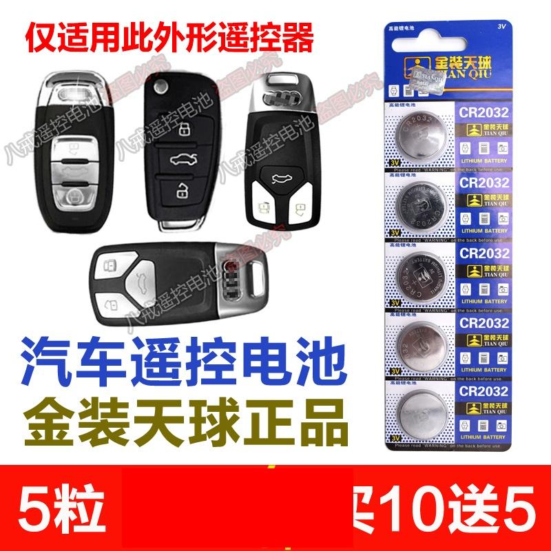 CR2032纽扣电池奥迪a6l a4l a3 a8l电子q7q5汽车钥匙遥控器3v