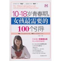 10-18岁青春期,女孩需要的100个引导