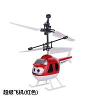 小黄人飞机手感应飞行器充电耐摔悬浮会飞遥控直升机男女儿童玩具 飞机(红色) 双模加速遥控版+(充电线)