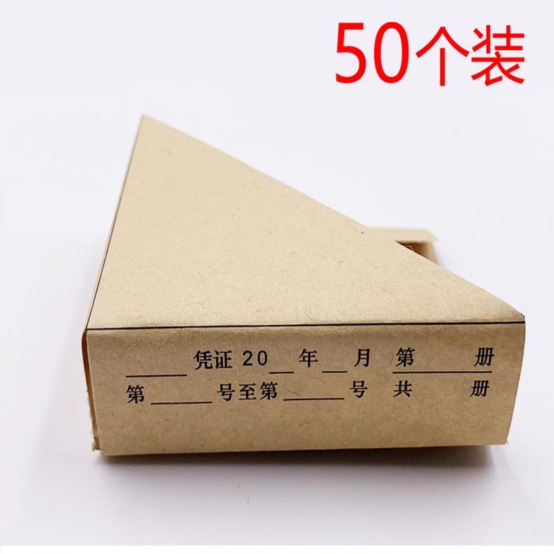 立信包角纸 会计凭证包角纸 牛皮纸包角纸 30-542凭证护角纸50个