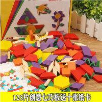 木制益智七巧板125片拼图积木 智力启蒙 几何图形认知玩具