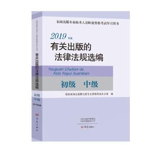 2019年版有关出版的法律法规选编 新版 包邮  国家新闻出版署出版专业资格考试办公室编