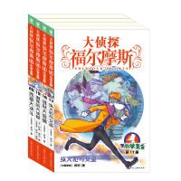 大侦探福尔摩斯(第4辑)(全4册)