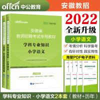 2022安徽省教师招聘考试小学套装:小学语文(教材+历年真题标准预测) 2本套 中公教育