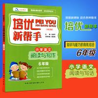 6年级 小学语文阅读与写作 培优新帮手 正版 书籍 畅销书 小学生教辅资料 六年级上下册通用