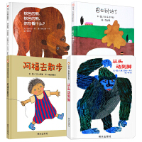 现货共4本 抖音同款 张丹丹推荐 棕色的熊 从头动到脚 阿福去散步 巴士到站了精装0-1-2-3岁低幼早教启蒙认知绘本