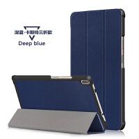 联想小新平板8英寸保护套 平板电脑TB-8804F/N皮套外壳