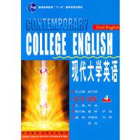 【旧书二手书8成新】 现代大学英语(4)口语 林岩 外语教学与研究出版社