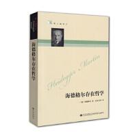 哲人咖啡厅----海德格尔存在哲学 9787801951335 (德)海德格尔,孙周兴 九州出版社 新华书店 正品保障