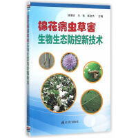 棉花病虫草害生物生态防控新技术