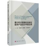 重分析计算理论及其在复杂产品设计中的应用