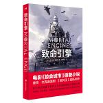 致命引擎(电影《掠食都市》原版小说,彼得・杰克逊监制雨果・维文主演;蒸汽朋克+《哈尔的移动城堡》+《疯狂的麦克斯》)