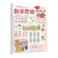数学思维游戏书:唤醒3-6岁孩子的数学脑(图形+排序全2册)