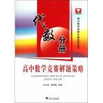 高中数学竞赛解题策略(代数分册)/高中数学竞赛专题讲座丛书