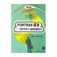 【旧书二手书8成新】FORTRAN语言FORTRAN 77结构化程序设计 谭浩强,田淑清著 清华大学出版社978730