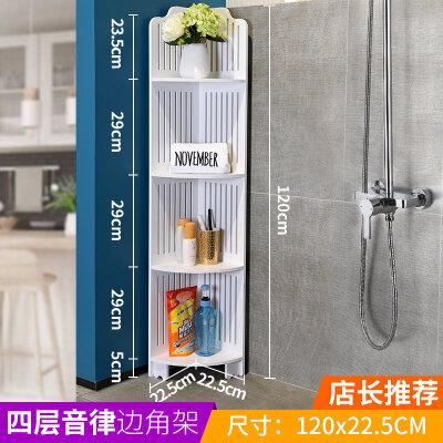 家居生活用品卫生间置物架落地浴室转角架落地三角架子厕所卫浴洗手间收纳层架