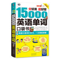 分好类 超好背 15000英语单词便携口袋书,英语口语词汇学习,英语入门 学常用英语词汇速记大全手册 便携中考初中初高