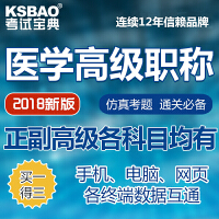 2019年上海市 结核病学医学高级职称(副高)考试宝典题库 主任医师正高副高级职称 全国卫生专业资格高级职称考试软件