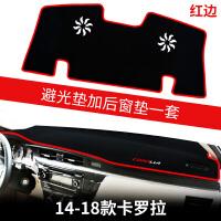 丰田卡罗拉双擎改装配件防滑垫专用中控仪表台避光垫防晒隔热垫子 【14-1款 卡罗拉】前+后一套 红边