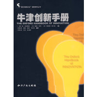牛津创新手册 (挪)法格博格,(美)莫利,(美)纳尔逊,柳卸林 9787801989727 知识产权出版社