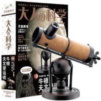 大人的科学:牛顿天文望远镜