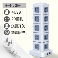 �G�Я⑹讲遄�多孔排插塔式多功能USB插�板插排家用接�板拖�板