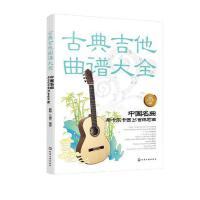古典吉他曲谱大全――中国名曲与卡尔卡西25首练习曲