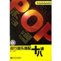 流行音乐编配十八讲(附MP3)