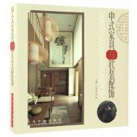 中式家具与软装配饰(精)