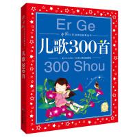 中国儿童共享的经典丛书:儿歌300首