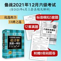 新东方 (备考21年12月)大学英语六级考试超详解真题+模拟