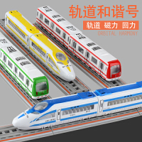 和谐号高铁模型玩具 回力动车组地铁磁力轻轨 儿童玩具火车送轨道