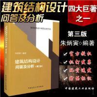朱炳寅四大巨著之一 建筑结构设计问答及分析 第三版 第3版 建筑结构设计规范应用书系 中国建筑工业出版社 第3版 代替第
