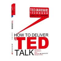 【正版】TED演讲的秘密:18分钟改变世界 **全面解析TED演讲的实践力作!网易公开课专题力荐!65个卓越TED演讲