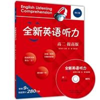 正版现货 全新英语听力 提高版 高二年级/高2年级(含光盘) 修订版 华东师范大学出版社 高中生英语听力提高训练 英语