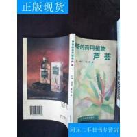 【二手书旧书九成新】神奇的药用植物芦荟 /白苇 广东经济出版社