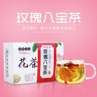 汉馨堂 玫瑰八宝茶2盒装 130g/盒10小袋/盒组合花茶精品盒装美容养颜