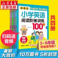 【扫码送音频】新概念小学生英语阅读阶梯训练100篇 3-6年级适用 英语阅读训练理解翻译提高强化 小学生英语语法英语课外读物