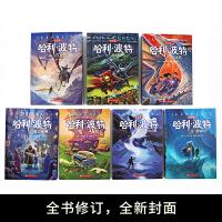 哈利波特全集纪念版 新版 全套7册中文版书籍畅销书中小学生课外阅读儿童文学小说6-7岁8-10岁魔法石凤凰社死亡圣器