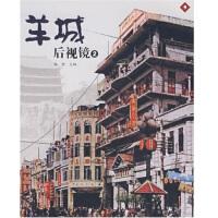 影像:羊城后视镜2 杨柳 花城出版社 9787536052130