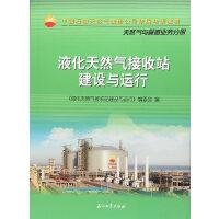 液化天然气接收站建设与运行