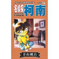 名侦探柯南74【正版库存旧书】
