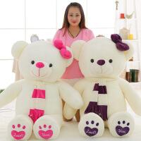 情侣围巾熊公仔毛绒玩具大号抱抱熊玩偶儿童女生生日礼物