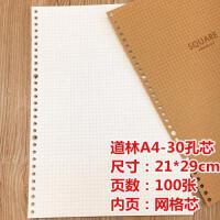 道林大号A4活页替芯横线 米黄护眼纸30孔方格活页纸空白芯 英语芯
