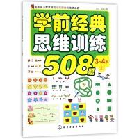 学前经典思维训练508题(3-4岁上) 在思维中收获快乐 在训练中提高智商 童书 益智游戏 左右脑开发