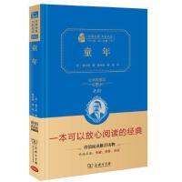 经典名著 童年 价值阅读全译典藏版商务印书馆9787100113045精装