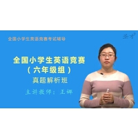 全国小学生英语竞赛(六年级组)真题解析班(网授)【资料】